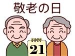 Keiro no Hi 敬老の日
