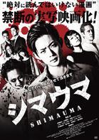 Tatsuo Kurakami et ses trois amis arnaquent des gens pour gagner leur vie. Alors qu'ils se frottent sans le savoir à un yakuza, ils deviennent la cible d'une organisation mafieuse appelée Shimauma. Toutefois, l'un des collecteurs de cibles reconnait Tatsuo et lui propose d'entrer dans l'organisation. Ne pouvant refuser, le jeune homme, animé d'une vengeance sans nom, va devoir survivre dans cet univers macabre et sombre où la loi du plus fort prime sur le reste.