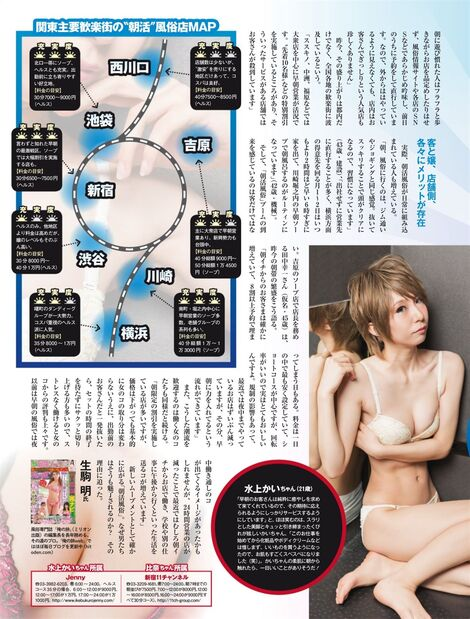Magazine : ( [Weekly SPA!] - |16/05/2017| )