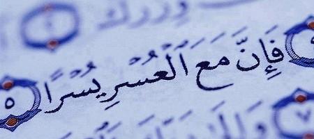 Place ta confiance en ALLAH, tu ne sera jamais déçu