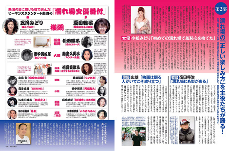 Magazine : ( [Flash] - |08/08/2017| )