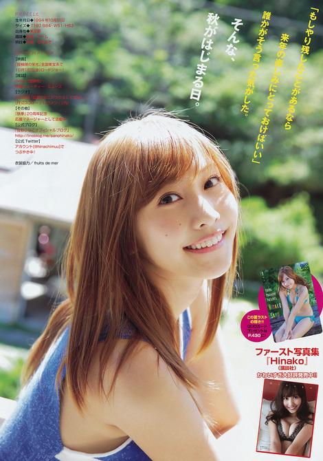 Magazine : ( [Young Magazine] - 2015 / N°42 - Hinako Sano, Mai Hina, Akane, Chika Yamane & Miko Terada Staring )