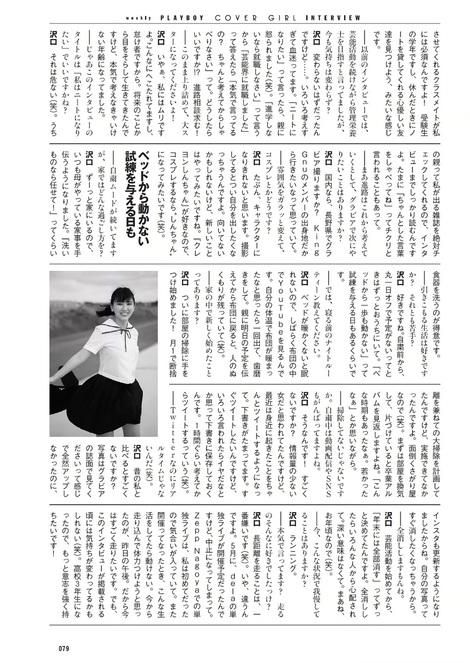 Magazine : ( [Weekly Playboy] - 2020 / n°22 )