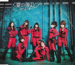 26ème single - Ai no Dangan