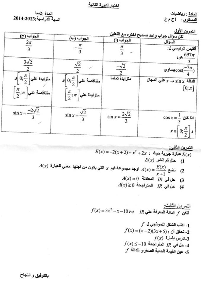 modele de composition 1as 2me trimestremodele de compo avec statistiques - Resume De Science 3as Algerie