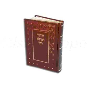 Prière de la Amida תפילת העמידה ou shmoné essré