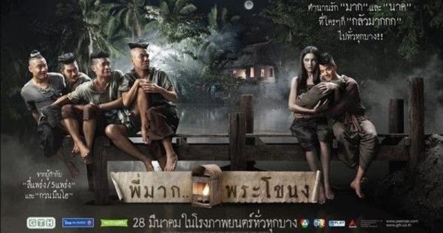 Pee Mak Phra Khanong (Film thailandais)