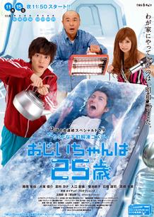 Ojiichan Wa 25 Sai -J-drama