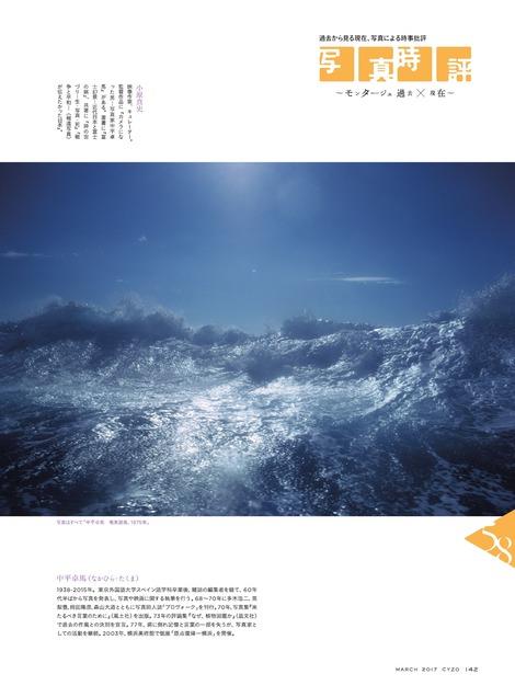 Magazine : ( [Saizo] - 2017.03 )