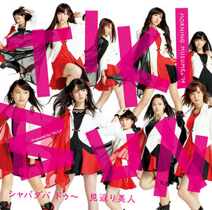 TIKI BUN / Shabadabadou〜 / Mikaeri Bijin limited D
