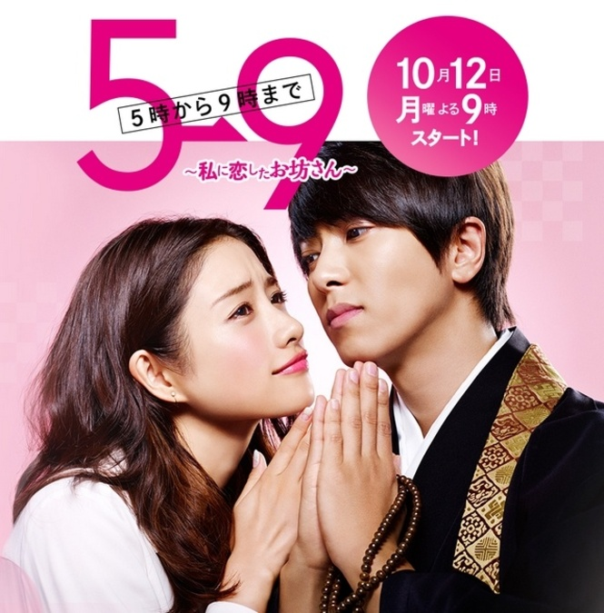 From Five To Nine (Goji kara Kuji made) (J Drama)
