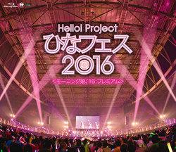 Annonce de la sortie des Blu-Ray du HinaFest 2016!