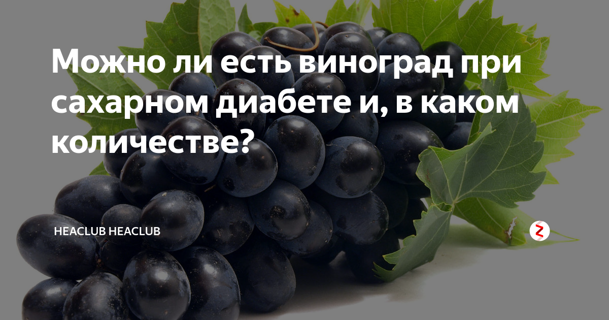 Виноград какой можно при диабете