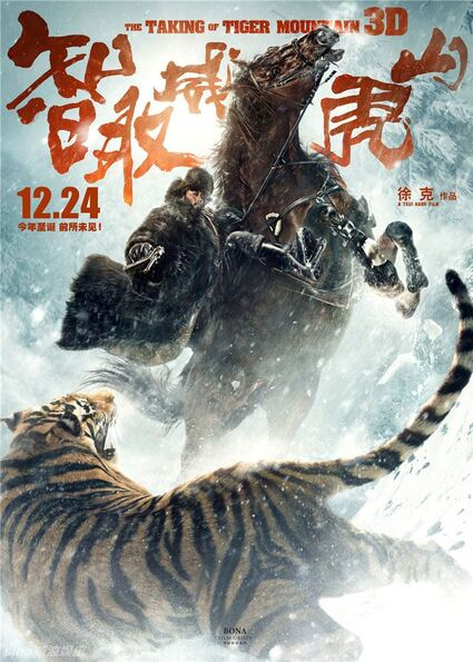 The Taking of Tiger Mountain / 智取威虎山 (2014)