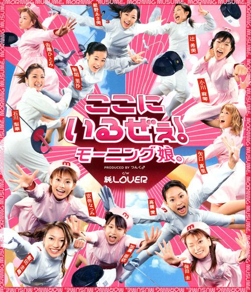 Koko ni Iruzee! ここにいるぜぇ! Morning Musume 2002