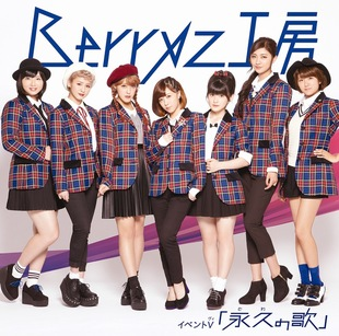 Romance wo Katatte / Towa no Uta