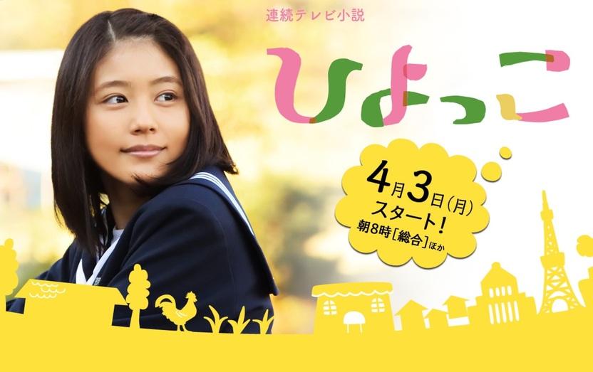 File:Hiyokko-p1.jpg