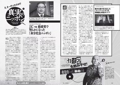 Magazine : ( [Weekly Playboy] - 2019 / n°1-n°2 )