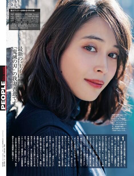 Magazine : ( [Weekly SPA!] - |04/02/2020| - Alice Hirose, Yui Okada, Natsuki Kawamura & Mio Imada )