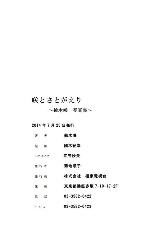 Digital Photobooks : ( [株式会社極東電視台] - |2014.07.25| Saki Suzuki/鈴木咲 : 咲とさとがえり )