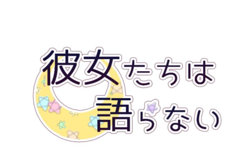 Kanojo-tachi wa Kataranai Chap 46