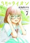 3-gatsu-no-lion-7-hakusensha