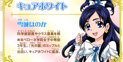 Yukishiro Honoka / Cure White