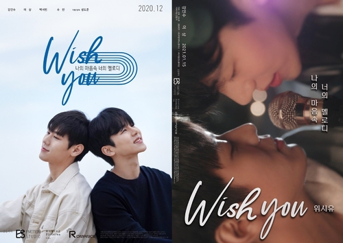 Wish You : Your Melody In My Heart /  Drama et Film