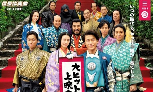 """Résultat de recherche d'images pour """"nobunaga concerto the movie"""""""