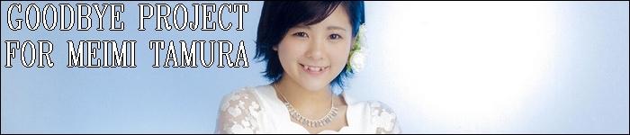 PROJET #01: GOODBYE PROJECT FOR MEIMI TAMURA