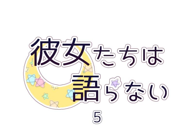 Kanojo-tachi wa Kataranai Chap 5