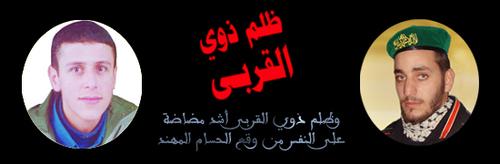 فيديو التمثيل بجثث شهداء قلقيلية