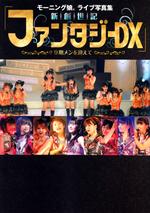 Morning Musume Concert Tour 2011 Haru Shin Souseiki Fantasy DX ~9ki Mem wo Mukaete~ モーニング娘。コンサートツアー2011春 新創世記 ファンタジーDX ~ 9期メンを迎えて