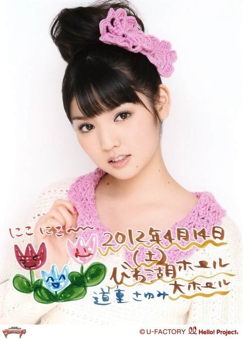Mizuki Fukumura 譜久村聖 Morning Musume Concert Tour 2012 Haru Ultra Smart
