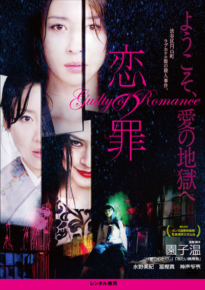 Koi no Tsumi (J- Movie) ♫