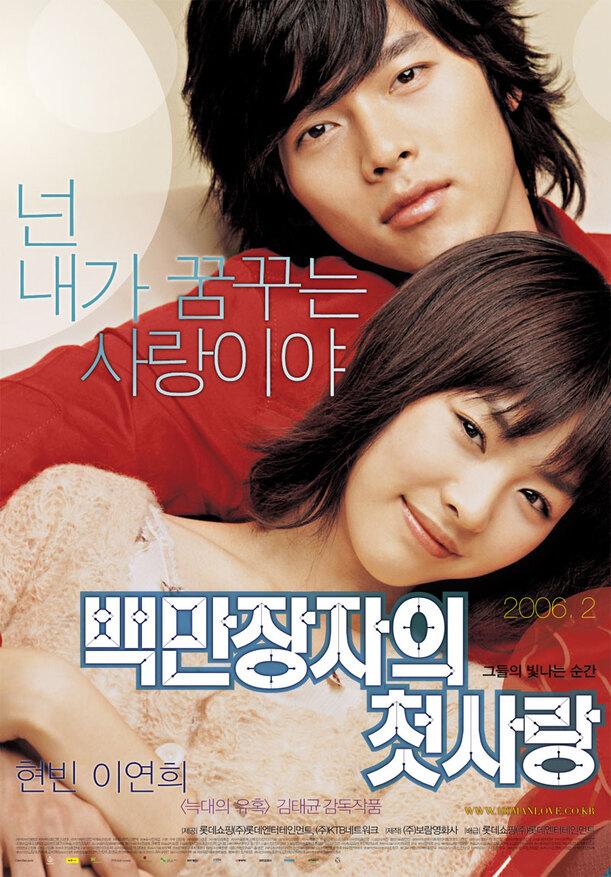A Millionnaire First Love (film coréen)