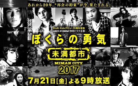 Sortie : Bokura no Yuuki ~Miman City~ 01 à 10 (complet) + sorties projets indé + point projets à venir !