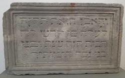 Quell'iscrizione in ebraico...