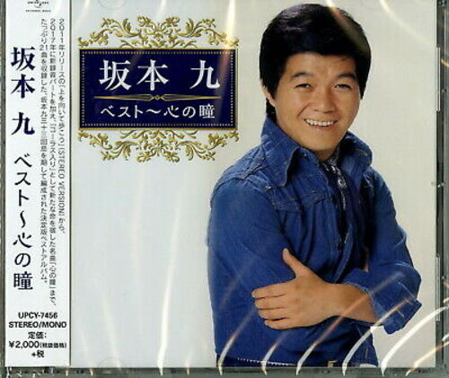 SAKAMOTO, Kyu - Sukiyaki (Musique japonaise)