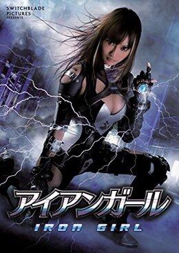 Iron Girl 1 VOSTFR
