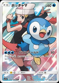 Carte secrète full-art SM11b Tiplouf + Aurore