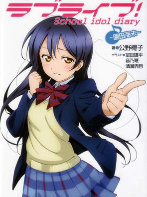 Love Live! School Idol Diary ~Umi Sonoda~