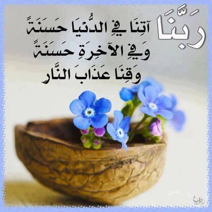 Rabbana atina fi d-dunya hassana, wa fî-l-akhirati hassanatan w-waqina `adhaba n-nar