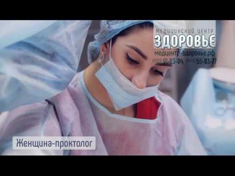 Лечение геморроя в махачкале лазером