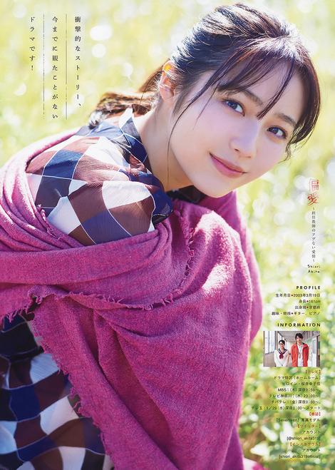 Magazine : ( [Young Magazine] - 2020 / N°9 - Rei Jonishi & Shiori Akita Staring )