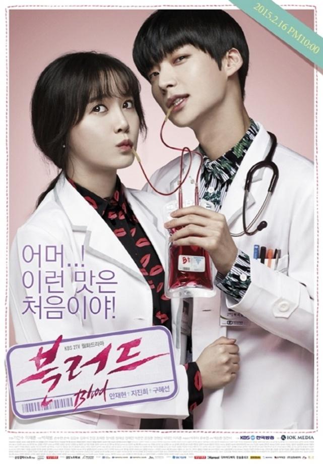 Blood (Drama coréen)