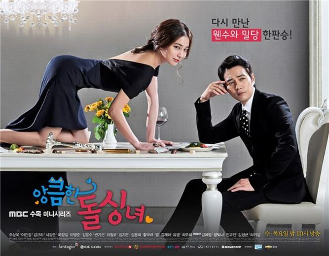 Cunning Single Lady (K drama)