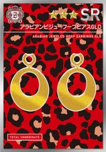 Arabian Jeweled - Shin