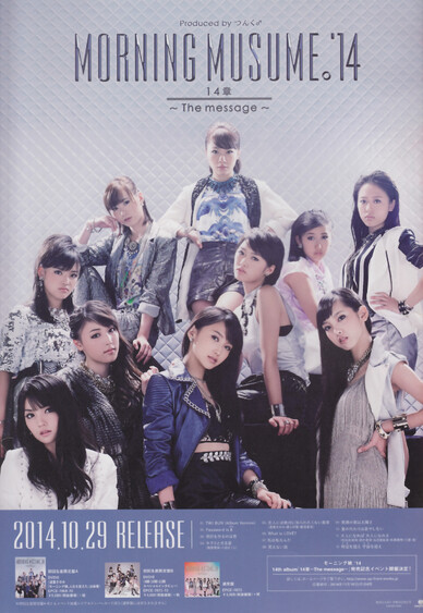 morning musume 14 Shou~The message~