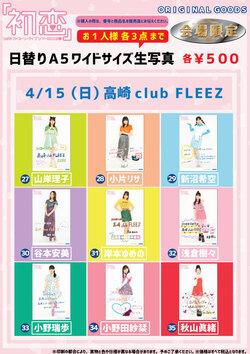 """Goodies pour la 1ère tournée de Tsubaki Factory, """"Hatsukoi"""""""